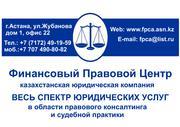 Услуги юридической компании