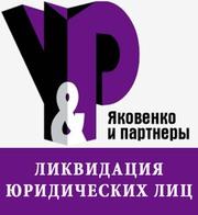 Ликвидация юридических лиц в Алматы