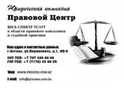 Регистрация ТОО / изготовление печати