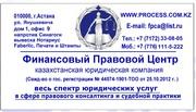 Юридические услуги в Астане 2016 юридические консультации