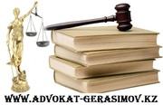 Услуги хорошего адвоката в Алматы