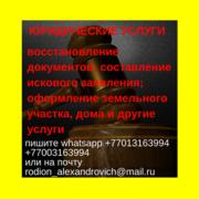 Юридические услуги - Юрист Мамонтов Родион Александрович