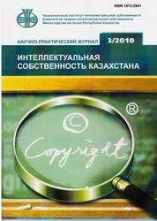 Оформление и защита прав на объекты интеллектуальной собственности в Р