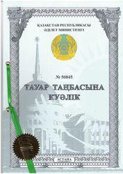 Регистрация товарных знаков (торговых марок) в Казахстане и за рубежом